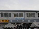 益子焼窯元共販センター3.JPG