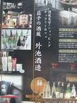 外池酒造店9.JPG