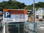 観光協会 江の島駐車場2.JPG