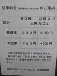 駐車料金表.JPG