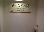 箱根ホテル小涌園22.JPG