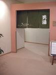 箱根ホテル小涌園32.JPG