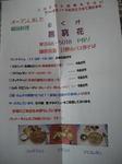 無窮花(むくげ)石焼ビビンバランチ24.jpg