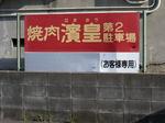 濱皇 焼肉4.JPG