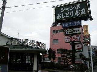 ジャンボおしどり寿司 日野本店top.JPG