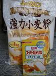 レーズン食パン1.JPG
