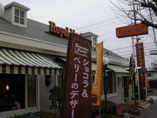 ロイヤルホスト 丸山台店top.JPG