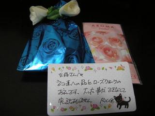 薔薇の館コマダムから贈り物1.JPG