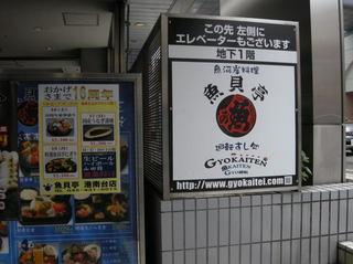 魚貝TEN 港南台店01.JPG