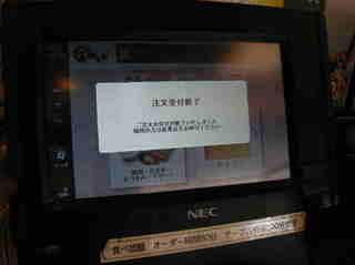 タッチパネル 注文終了!.JPG