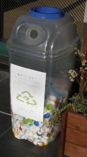 ペットボトルキャップ回収BOX02.JPG