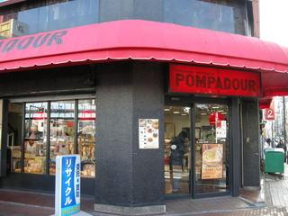 ポンパドウル 伊勢佐木町店 1-1.JPG