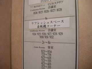 マホロバアネックス25.JPG
