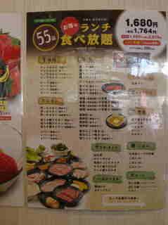 ランチ食べ放題 55品 メニュー.JPG