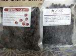 レーズン食パン2.JPG