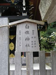 白旗神社01.JPG