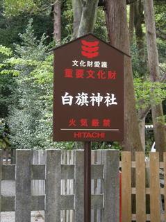 白旗神社02.JPG