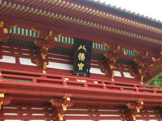 鶴岡八幡宮04.JPG